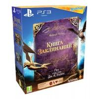 PS Move Starter Pack + игра Книга Заклинаний (PS3)