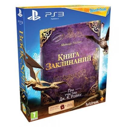 Книга Заклинаний + WonderBook (PS3) Русская версия
