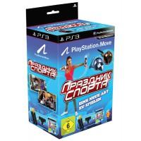 PS Move 2x Starter Pack + игра Праздник Спорта (PS3)