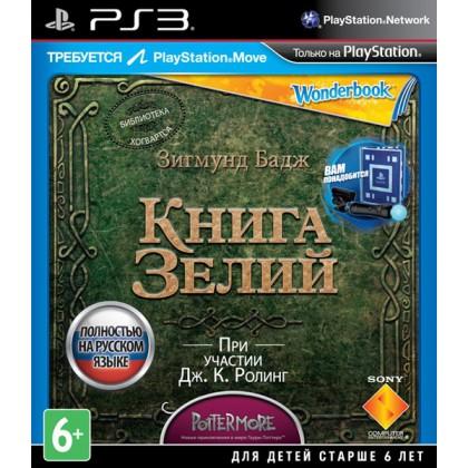 Wonderbook: Книга зелий (PS3) Русская версия