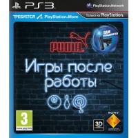 Игры после работы (PS3) Русская версия