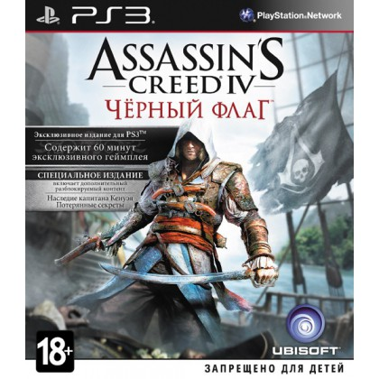 Assassins Creed 4: Черный флаг Special Edition (PS3) Русская версия