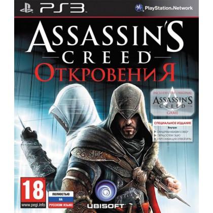 Assassin's Creed: Откровения Специальное издание (PS3) Русская версия