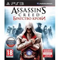 Assassins Creed: Братство Крови (PS3) Русская версия