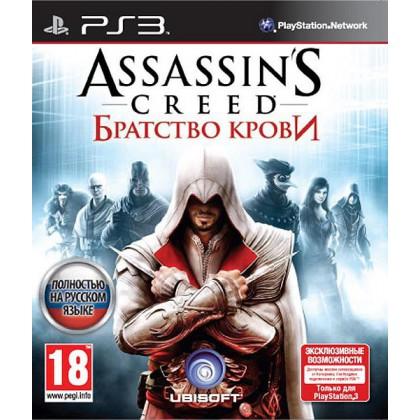 Assassin's Creed: Братство Крови (PS3) Русская версия