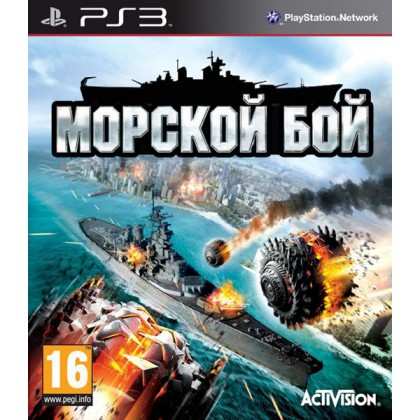 Battleship Морской Бой (PS3)