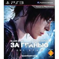 За гранью: Две души (PS3) Русская версия