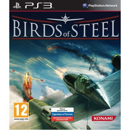 Birds of Steel (PS3) Русская версия