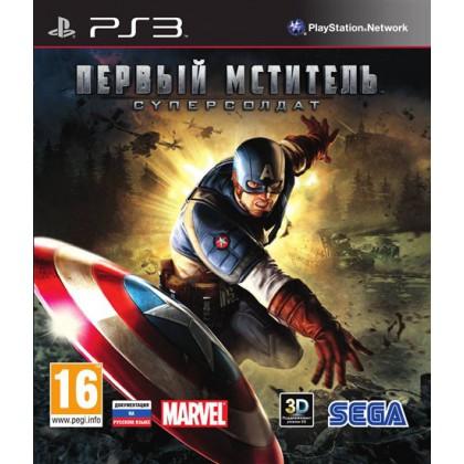 Первый Мститель: Суперсолдат (PS3)