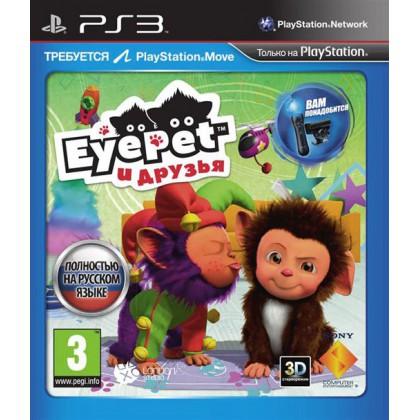 EyePet и Друзья (PS3) Русская версия