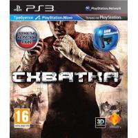 Схватка (PS3) Русская версия