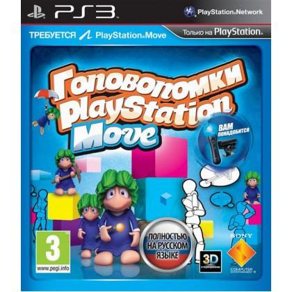 Головоломки PlayStation Move (PS3) Русская версия