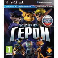Герои PlayStation Move (PS3) Русская версия