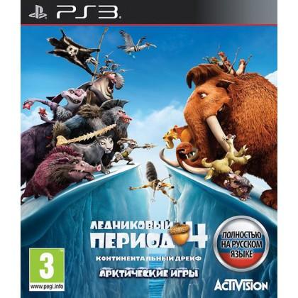 Ледниковый период 4: Континентальный дрейф. Арктические игры (PS3) Русская версия