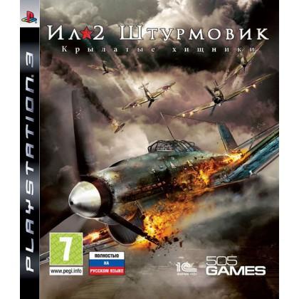 Ил-2 Штурмовик: Крылатые хищники (PS3) Русская версия