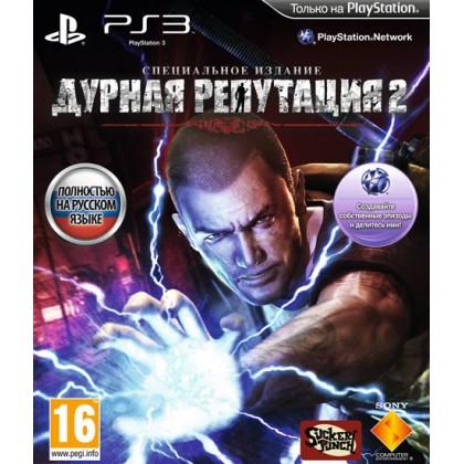 Дурная репутация 2 Специальное издание (PS3) Русская версия