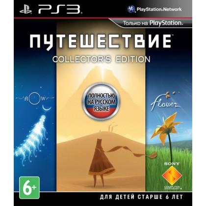 Путешествие. Коллекционное издание (PS3) Русская версия