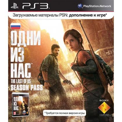 Карта оплаты Одни из нас Season Pass (PS3) Русская версия