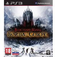 Властелин Колец: Война на Севере (PS3) Русские субтитры