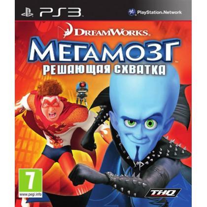 Мегамозг: Решающая схватка (PS3)