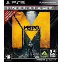 Метро 2033: Луч надежды Limited (PS3) Русская версия