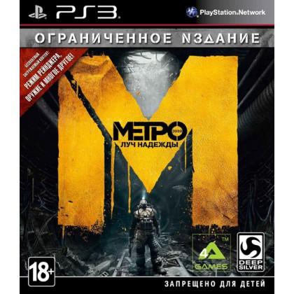 Метро 2033: Луч надежды Limited Edition (PS3) Русская версия