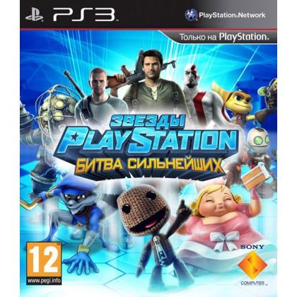 Звезды PlayStation: Битва сильнейших (PS3) Русская версия