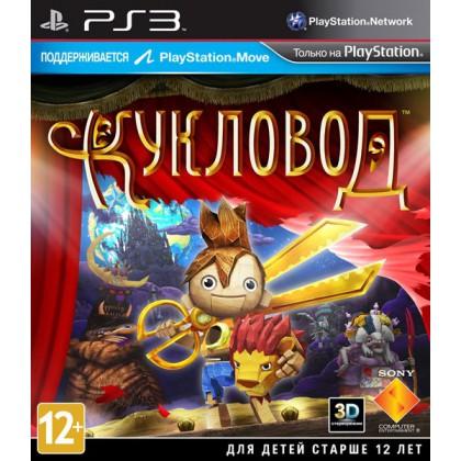 Puppeteer Кукловод (PS3) Русская версия