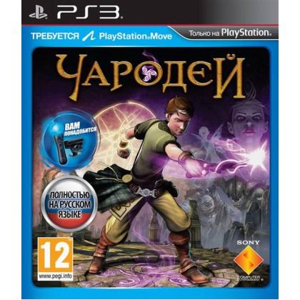 Чародей (PS3) Русская версия