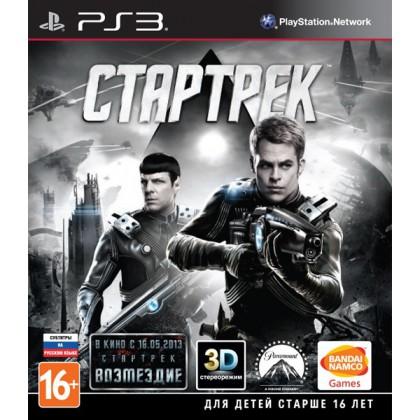 Star Trek Стартрек (PS3)