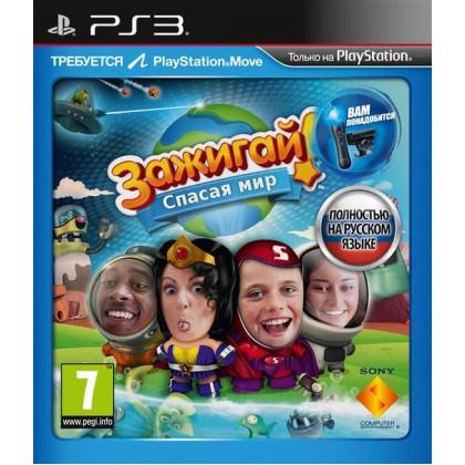 Зажигай! Спасая мир (PS3) Русская версия