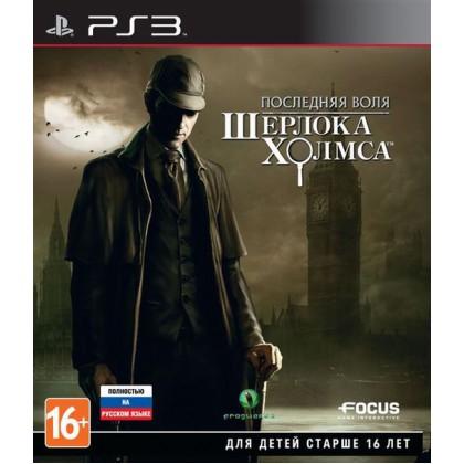 Последняя воля Шерлока Холмса (PS3) Русская версия