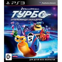 Турбо: Суперкоманда каскадеров (PS3)