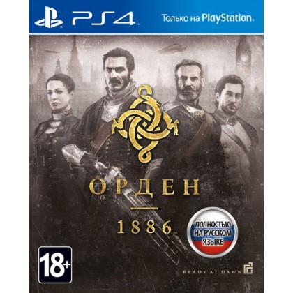Орден 1886 - Order 1886 (PS4) Русская версия