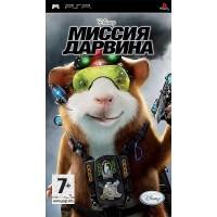 G-Force: Миссия Дарвина (PSP) Русская версия