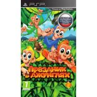 Праздник в джунглях (PSP) Русская версия