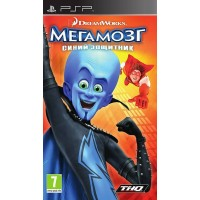 Мегамозг: Синий защитник (PSP) Русская версия