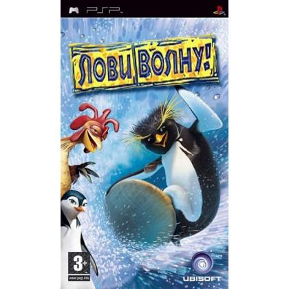 Лови Волну (PSP)