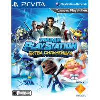 Звезды PlayStation: Битва сильнейших (PS Vita) Рус..