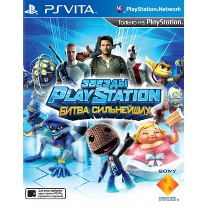 Звезды PlayStation: Битва сильнейших (PS Vita) Русская версия