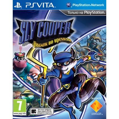 Sly Cooper Прыжок во времени (PS Vita) Русская версия