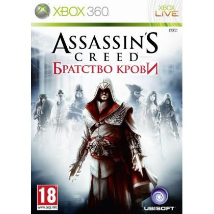 Assassin's Creed Братство Крови (Xbox 360) Русская версия