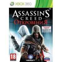 Assassins Creed: Откровения Special (Xbox 360) Русская...