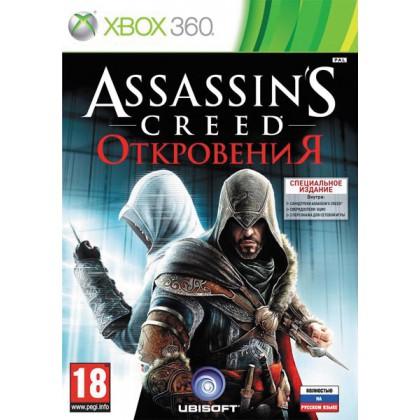 Assassin's Creed: Откровения Специальное издание (Xbox 360) Русская версия