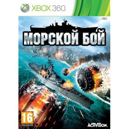 Battleship Морской Бой (Xbox 360)