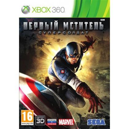 Первый Мститель: Суперсолдат (Xbox 360)