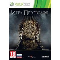 Игра Престолов (Xbox 360) Русские субтитры