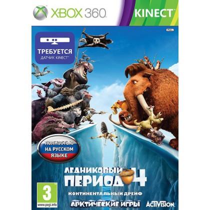 Ледниковый период 4: Континентальный дрейф. Арктические игры (Xbox 360) Русская версия