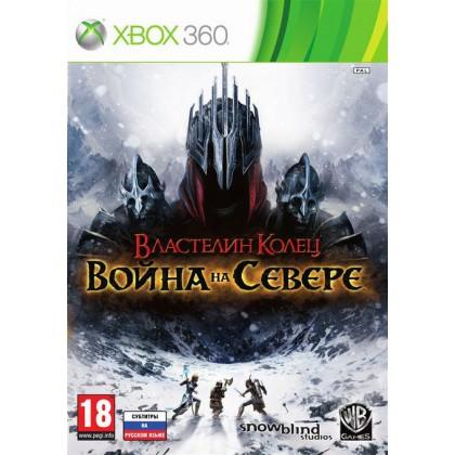 Властелин Колец: Война на Севере (Xbox 360) Русские субтитры
