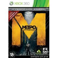 Метро 2033: Луч надежды Limited (Xbox 360) Русская..